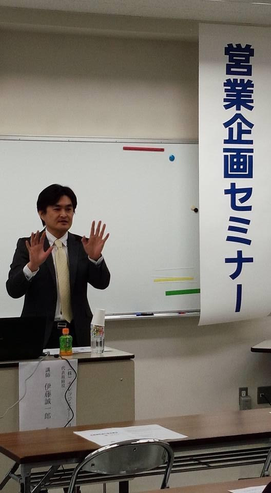 【秩父】営業企画セミナー①~企画書作成の基本概念~画像01