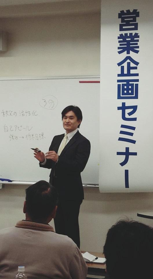 【秩父】営業企画セミナー④~受け入れられるプレゼン手法~画像01