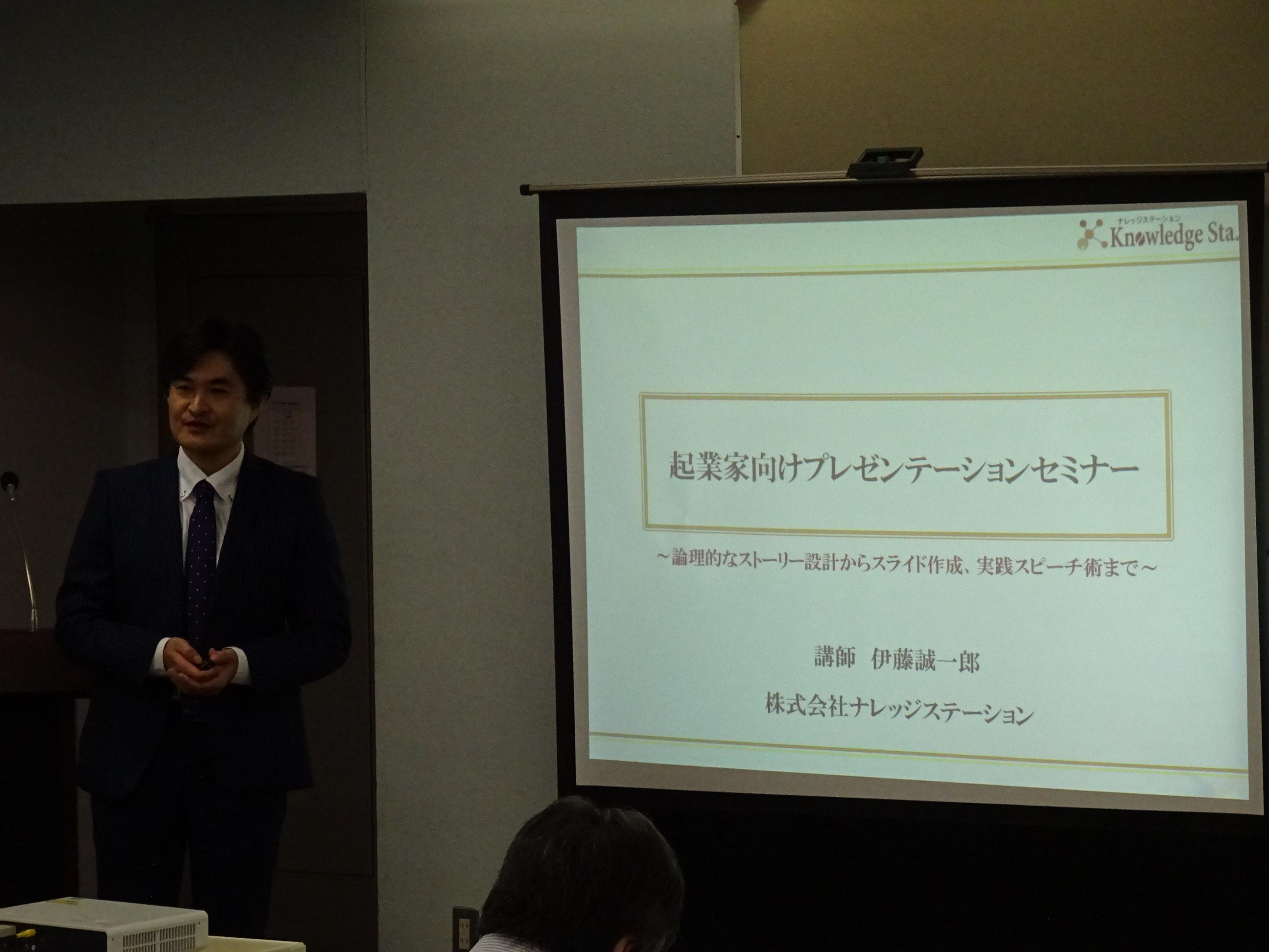 【北区】起業家向けプレゼンテーションセミナー画像01