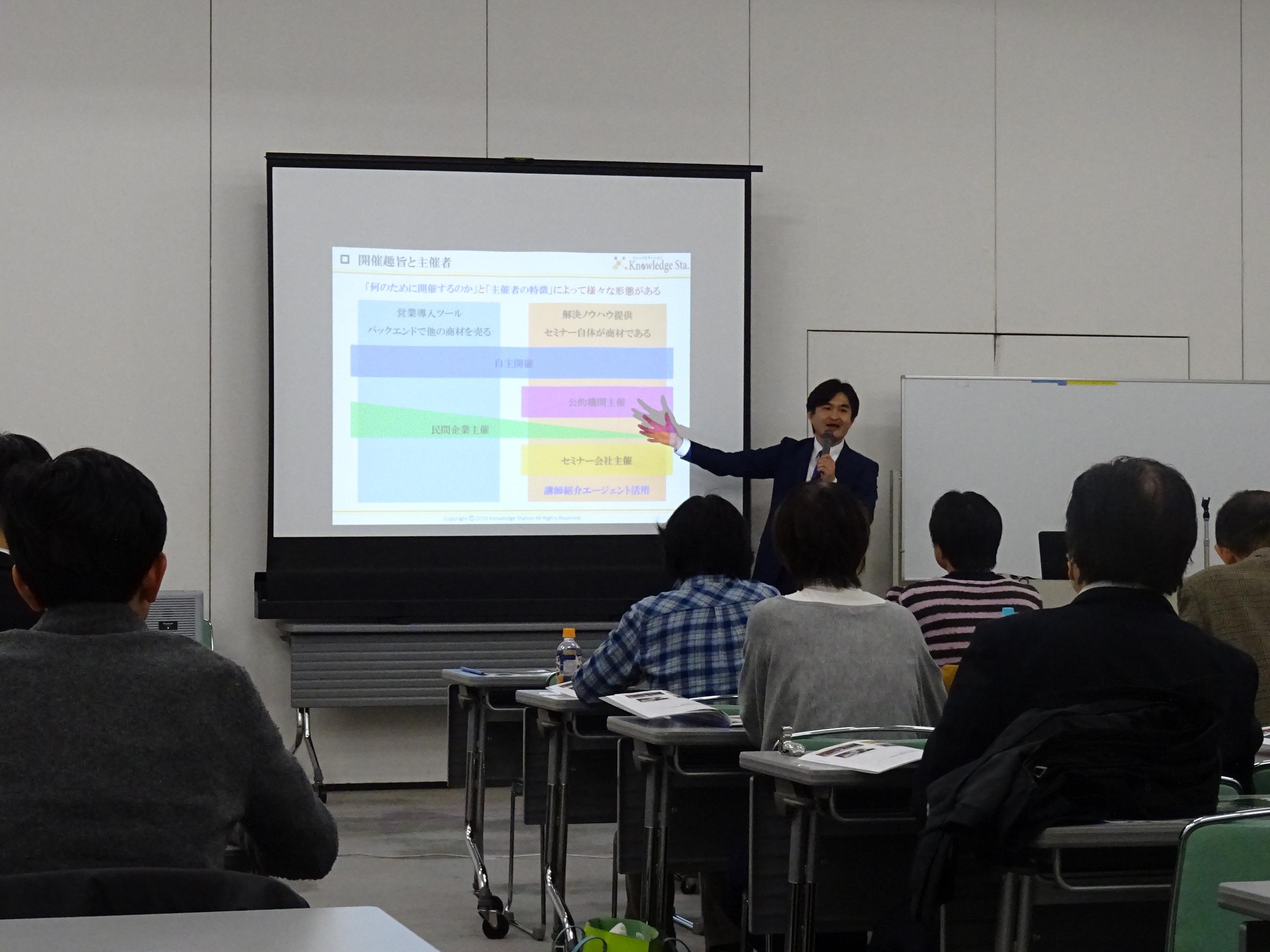 【さいたま】満足度の高い講師になるためのセミナーの作り方画像02