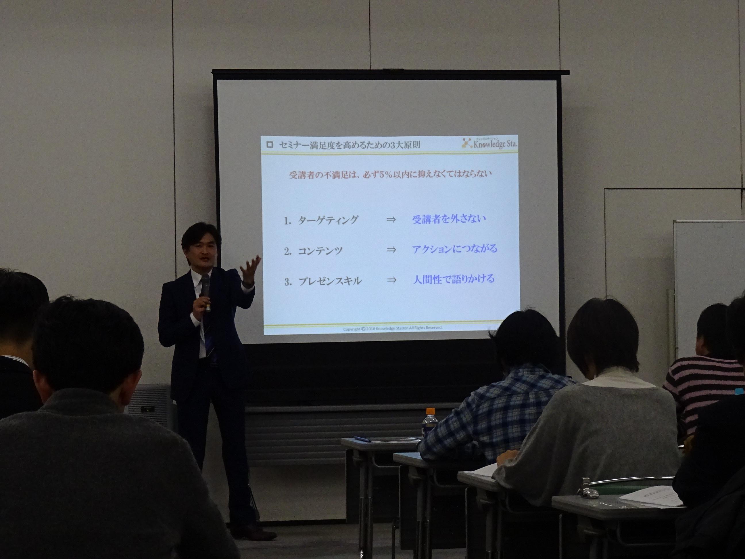 【さいたま】満足度の高い講師になるためのセミナーの作り方画像03