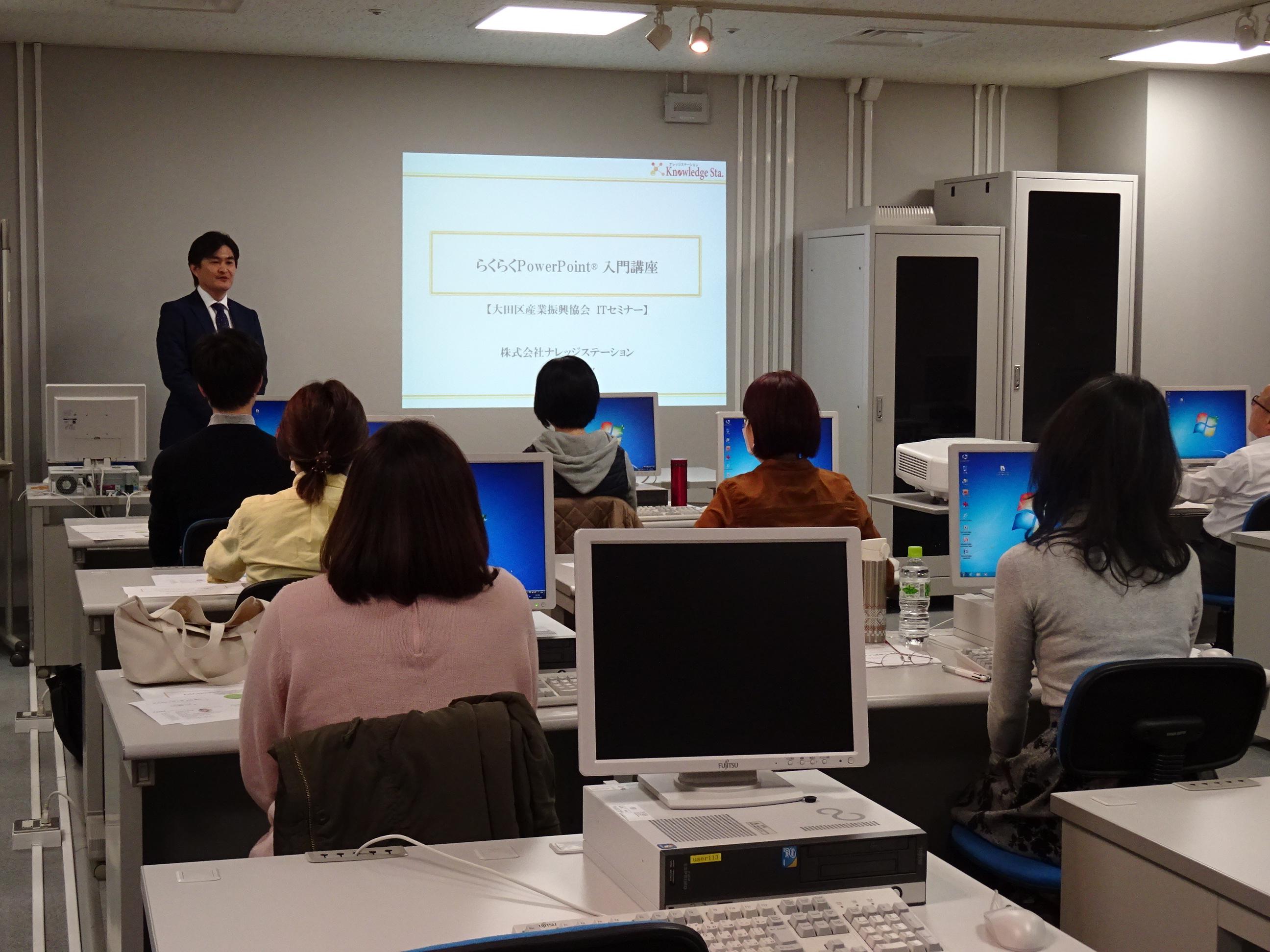 【大田区】PowerPointスキルアップセミナー画像01