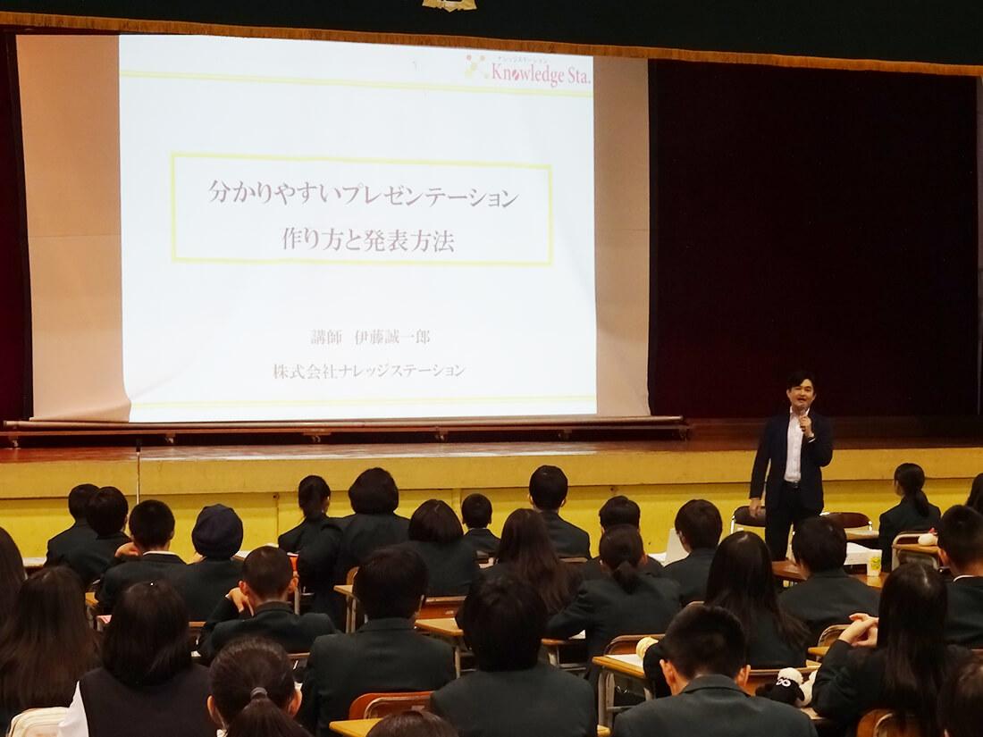 中学生、高校生へのプレゼンテーション授業